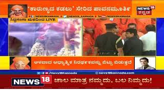 Karnataka Governor Vajubhai Vala Arrives To Pay Last Respect To Dr. Shivakumara Swamiji