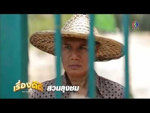 เรื่องดีดี โดย บันทึกกรรม | ตอน สวนลุงชน | 08-05-59 | TV3 Official