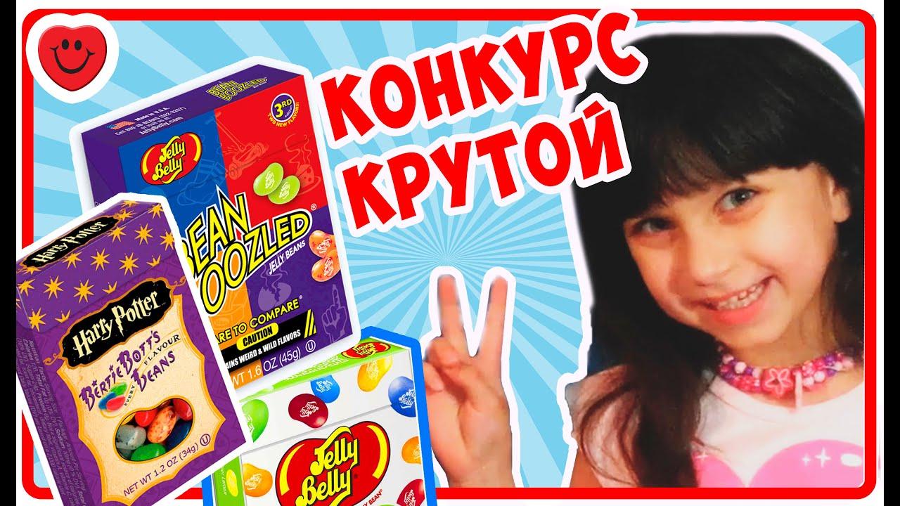 Гарри Поттер конфеты Москва - YouTube
