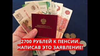 2700 рублей к пенсии, написав это заявление!