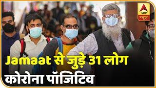 Raebareli: Tablighi Jamaat से जुड़े 31 लोग कोरोना पॉजिटिव   ABP News Hindi