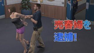 【GTA5】大胆にも署内でセックス?売春婦を緊急逮捕! thumbnail