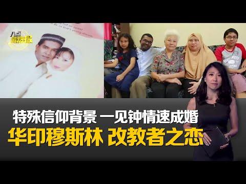 Download Youtube: 2000 Prime Talk 八点最热报 24/06/17 - 华印穆斯林联婚庆开斋