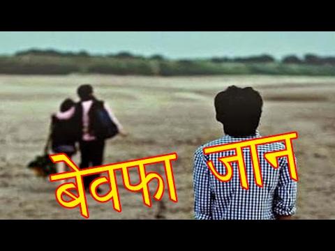 बेवफा अबतो जान लेके जाई हो !!! Bewafa Abto Jaan Leke Jai Ho !!! pradeep prajapati $$ Supriya Music