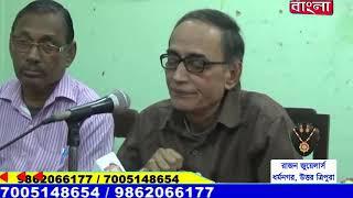 News Bangla, Dharmanagar 08-01-2019 (Prime Time-II)