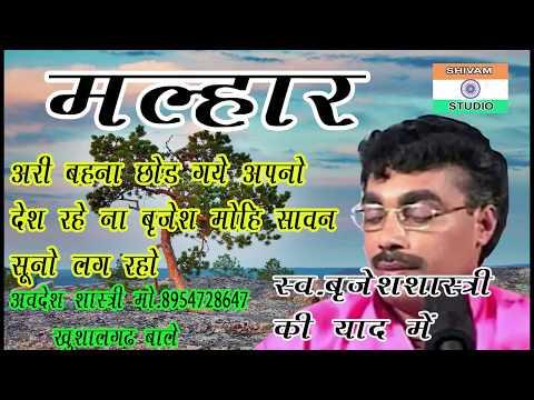 malhar -abdesh shastri  khushalgarh   brijesh shastri ki yaad mai