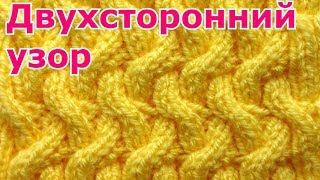 🧢 Двухсторонний плотный узор спицами для шапок 👒 снудов, жакетов 🧥 кардиганов