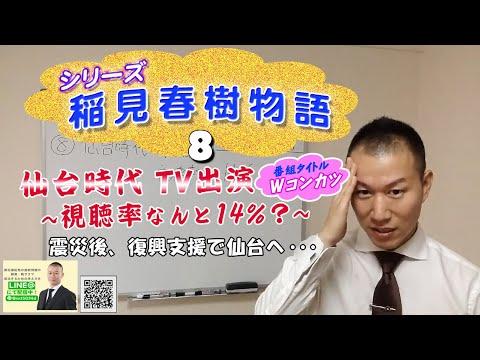 稲見春樹物語08 仙台時代 TV出演〜視聴率なんと14%?〜