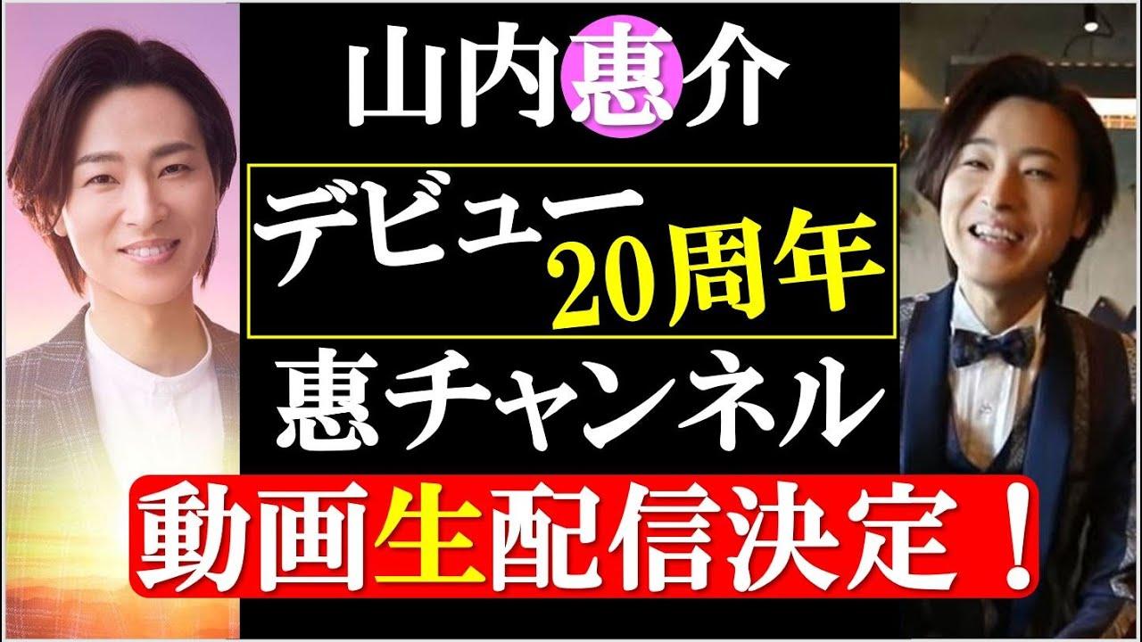 山内惠介ファンブログ