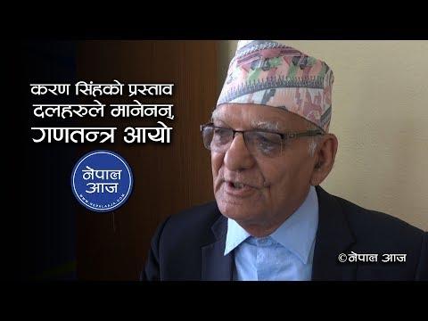 राजसंस्था राख्न भारतले प्रतिनिधि पठाएको थियो  | Chitra Bahadur KC |  Nepal Aaja