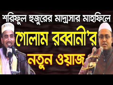 গোলাম রব্বানী'র নতুন ওয়াজ Golam Rabbani Waz 2018 Bangla Waz 2018 Bangla Waj Islamic Waz Bogra