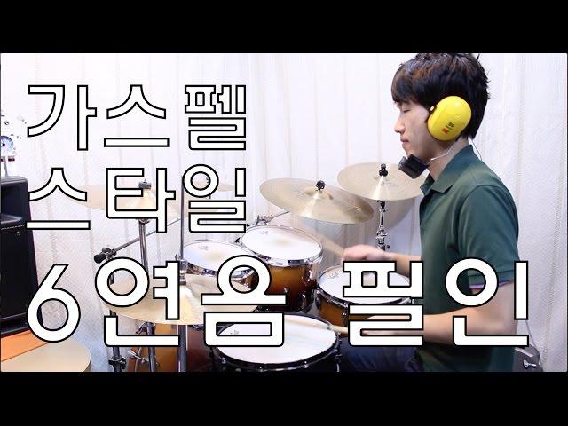 [고니드럼] 가스펠 스타일 6연음 릭 배우기 _ Gospel style linear fill _ 1