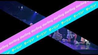 【ライブMV】じーくらむ! ダーリン'