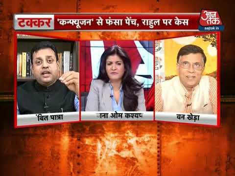 Sambit Patra vs Pawan Khera On Rahul Gandhi's Confusion