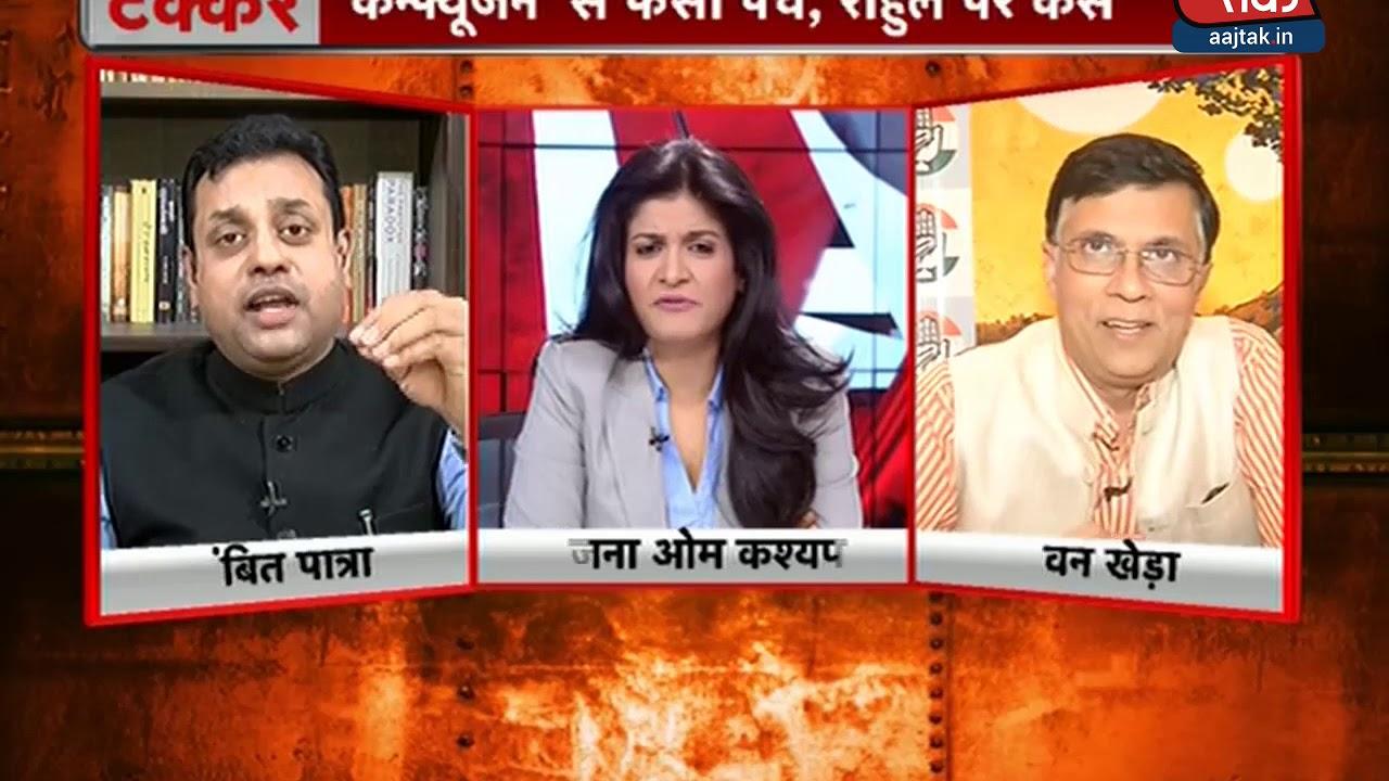 Download Sambit Patra vs Pawan Khera On Rahul Gandhi's Confusion
