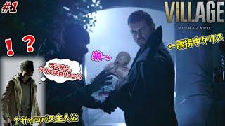 【バイオ ヴィレッジ】娘を誘拐されてしまう伝説のサイコパス:イーサン再び!#1【バイオ8】