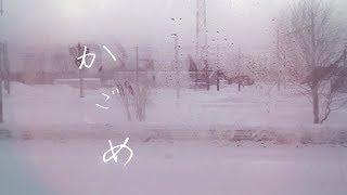 アビガシ/かごめ -Music Video-