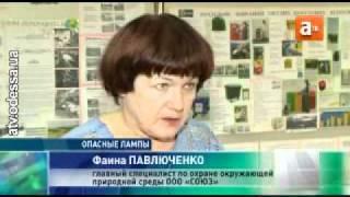 Энергосберегающие лампы — опасны или нет?(Энергосберегающие технологии — в массы. Чтобы внедрить на Украине приборы, помогающие экономить, правител..., 2011-08-06T16:42:49.000Z)