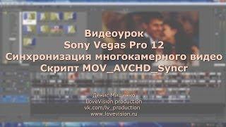 Sony Vegas Pro 12. Multicam Synchronization DSLR MOV Синхронизация видео в многокамерном проекте