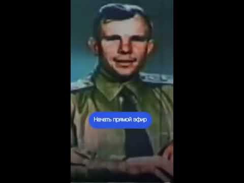 Мобильный Гагарина. 1961-2019.