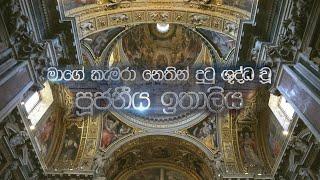 Poojaniya Ithaliya 25-12-2019