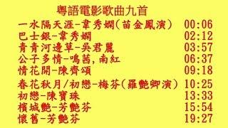 懷舊粵語電影歌曲九首: 一水隔天涯(韋秀嫻), 巴士銀(韋秀嫻),青青河邊草(吳君麗),公子多情(鳴茜,南紅),情花開(陳齊頌),春花秋月(梅芬),初戀(陳寶珠),檳城艷(芳艷芬),懷舊(芳艷芬)