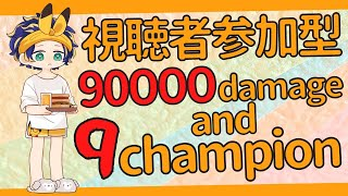 【視聴者参加型】90000damage and 9champion challenge【APEX】