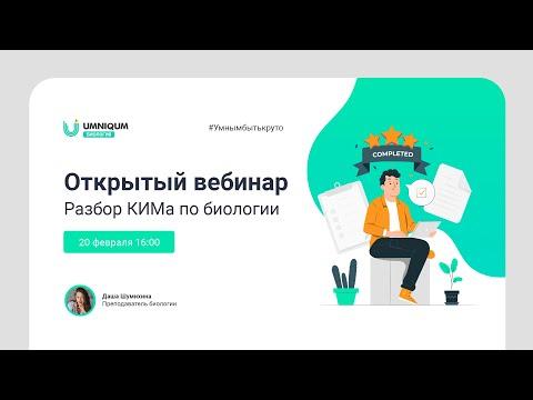 Разбор КИМа по биологии | УМНИКУМ | UMNIQUM