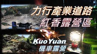 【KuoYuan機車露營】紅香露營區1