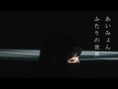 あいみょん - ふたりの世界 【OFFICIAL MUSIC VIDEO】