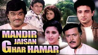 Mandir Jaisan Ghar Hamar | Full Movie | Vivek Mushran | Himani Shivpuri | Bhojpuri Dubbed Movie