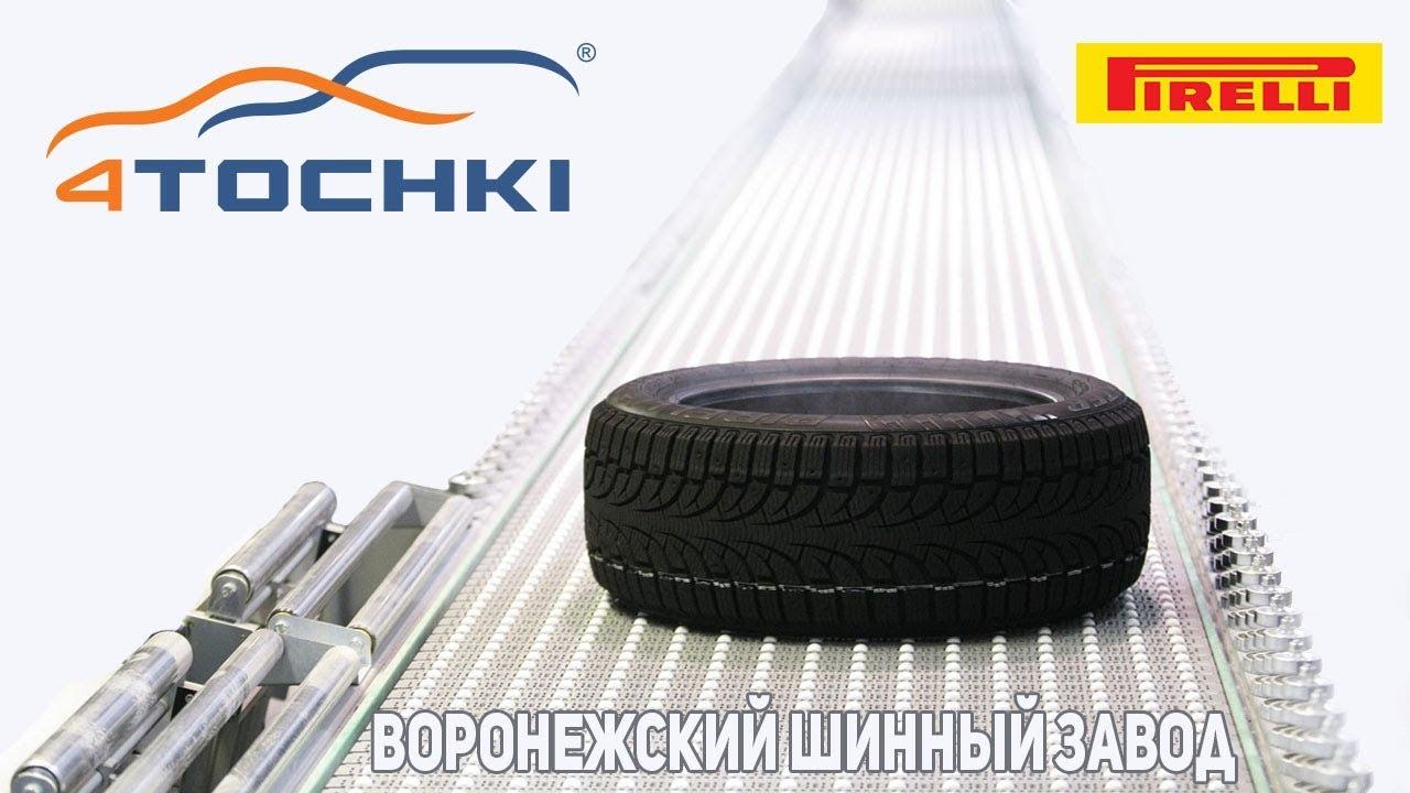 Воронежский шинный завод Pirelli. Шины и диски 4точки - Wheels & Tyres.