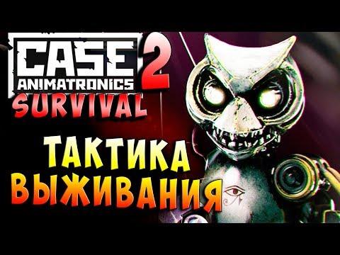 ТАКТИКА ВЫЖИВАНИЯ! ЕЁ НЕТ! CASE 2 Animatronics Survival - ЭПИЗОД 1 ПРОШЛОЕ НЕ ЗАБЫТО! Серия 3