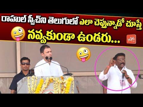 Rahul Gandhi Speech | Kamareddy | Telangana Congress Public Meeting | Revanth Reddy | YOYO TV