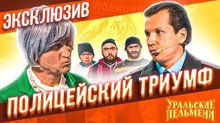 Полицейский триумф - Уральские Пельмени | ЭКСКЛЮЗИВ