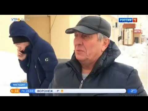 «Россия 1», «Утро России», Капитальный ремонт в Магадане