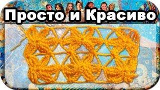#18. Узор крупные цветочки, вязание крючком для начинающих, crochet.(18. Узор крупные цветочки, вязание крючком для начинающих, crochet. Поддержите меня! Подписывайтесь на канал,..., 2014-04-29T09:31:33.000Z)