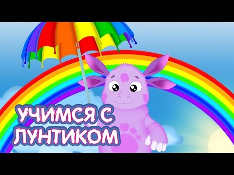 Лунтик и его друзья Мультики Лунтик - Игра про Лунтика