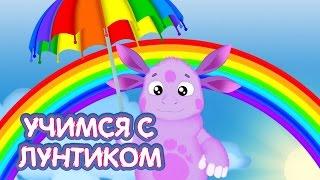 Учимся с Лунтиком - УЧИМ ЦВЕТА с ЛУНТИКОМ.Мультфильмы для детей