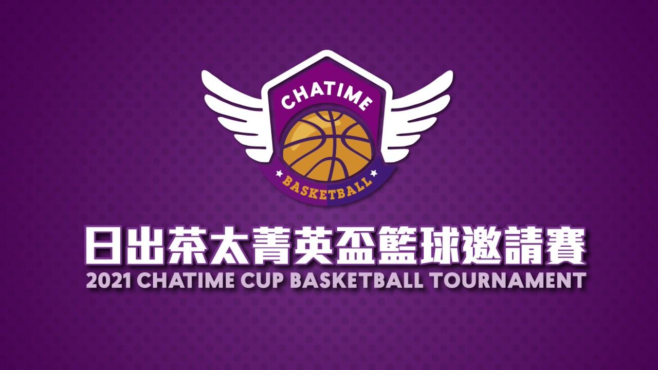 日出茶太菁英盃籃球邀請賽