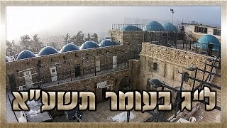 lag baomer 2011 - ל'ג בעומר הילולת רבי שמעון בר יוחאי זי'ע במירון תשע'א