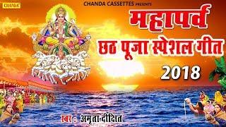 महापर्व छठ पूजा स्पेशल गीत 2018 | Chhath Pooja Special Songs | Sonotek Bhakti