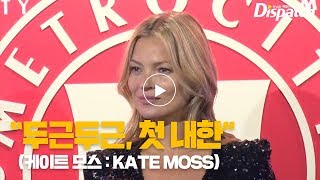 """케이트 모스 (KATE MOSS), """"두근두근…"""