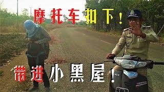 穷游小夫妻,入境柬埔寨,摩托车被扣!带进小黑屋! Video