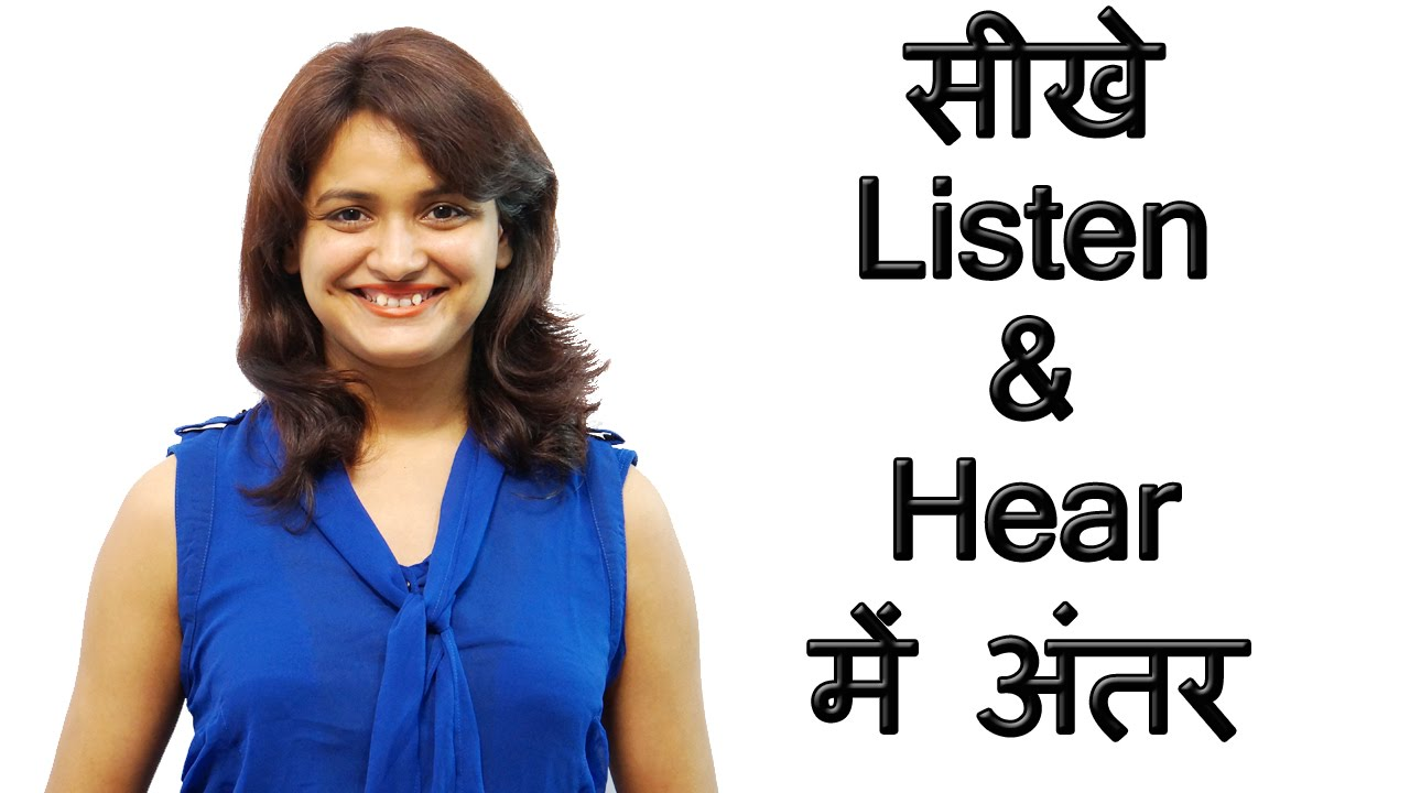 English Vocabulary Listen Hear Whats The Difference Hindi