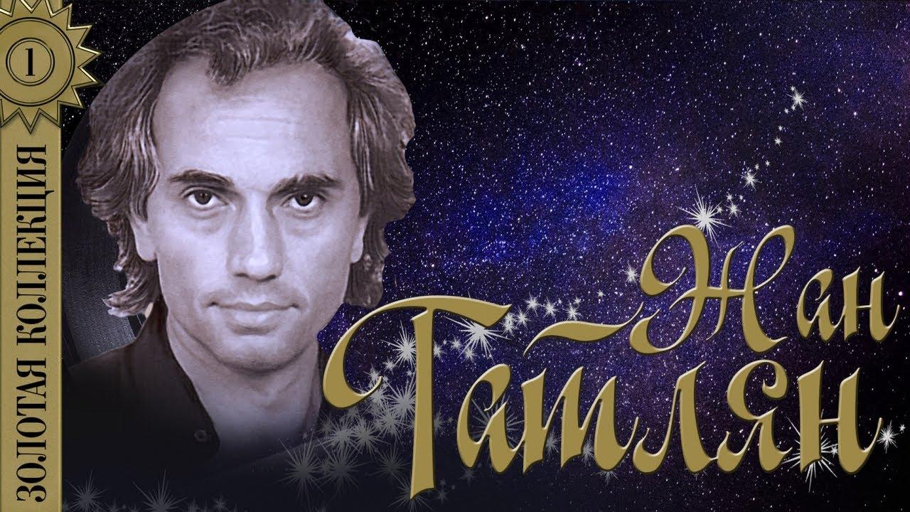 Жан Татлян - Золотая коллекция. Лучшие песни. Уличные фонари - YouTube