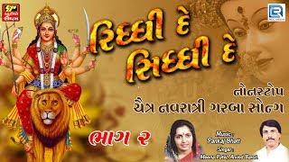 NONSTOP Chaitra Navratri Garba Songs | Part 2 | Riddhi De Siddhi De | Superhit Gujarati Garba Song