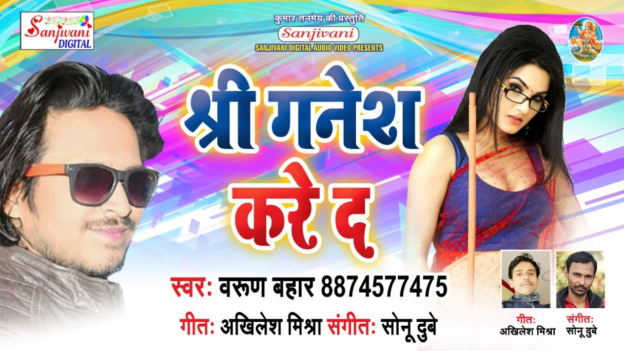 Electronic video gana hd download  bhojpuri bhakti