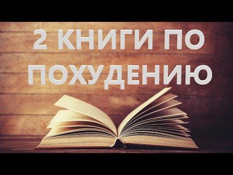 3 книги по похудению