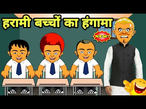Student - Teacher New Funny Comedy ! Funny Video ! Lots Of Laughter